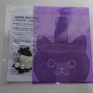 アナスイミニ(ANNA SUI mini)のマスクケースキット アナスイミニ(その他)