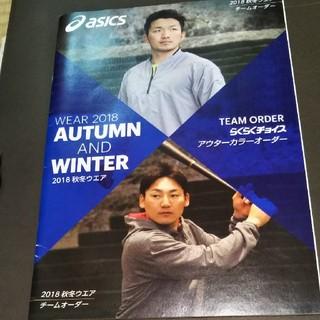 アシックス(asics)の鈴木誠也 丸佳浩 (スポーツ選手)