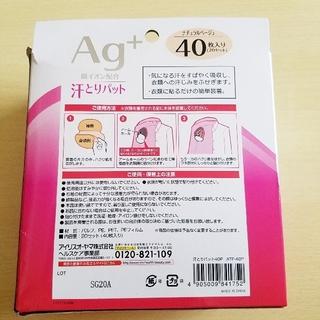 アイリスオーヤマ(アイリスオーヤマ)の汗とりパット 4箱セット アイリスオーヤマ (制汗/デオドラント剤)