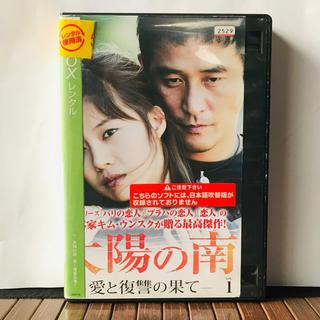 『太陽の南-愛と復讐の果て-』 全8巻(完)  DVDセット 韓国ドラマ(TVドラマ)