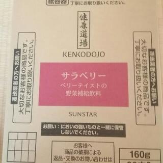 サンスター(SUNSTAR)のサンスター健康道場 サラベリー30本(青汁/ケール加工食品)