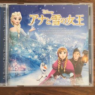 アナトユキノジョオウ(アナと雪の女王)のアナと雪の女王 サウンドトラック(アニメ)
