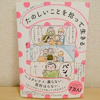 たのしいことを拾って生きる☆まりげ☆インスタ(ノンフィクション/教養)