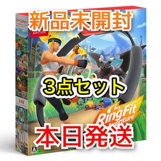 ニンテンドースイッチ(Nintendo Switch)のSwitch リングフィットアドベンチャー 3個セット ゲーム 本体(家庭用ゲームソフト)