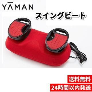 ヤーマン(YA-MAN)の新品 YA-MAN ヤーマン スイングビート レッド(トレーニング用品)