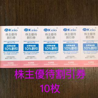 ケイオウヒャッカテン(京王百貨店)の京王百貨店 株主優待 10% 割引券 10枚 ①(ショッピング)