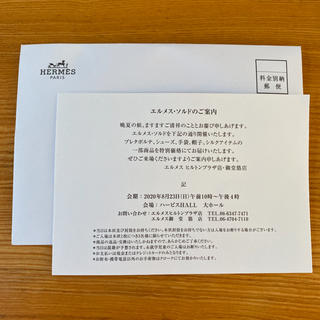 エルメス(Hermes)の8月23日 大阪 エルメスソルド 招待状(その他)