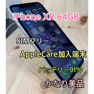 アップル(Apple)の【A】【ケア加入】iPhone XR 64 GB SIMフリー White 本体(スマートフォン本体)