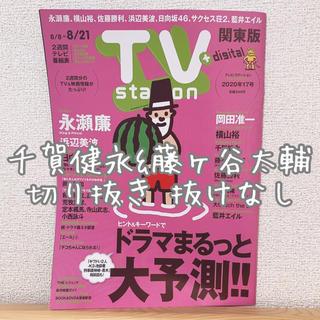 キスマイフットツー(Kis-My-Ft2)のTV station テレビステーション 2020年17号(アート/エンタメ/ホビー)