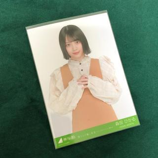 ケヤキザカフォーティーシックス(欅坂46(けやき坂46))の森田ひかる 生写真(アイドルグッズ)