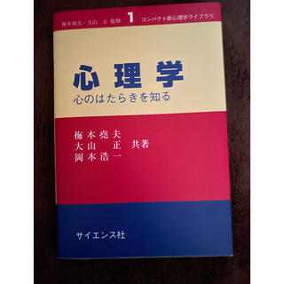 サンエックス(サンエックス)の心理学 本(人文/社会)