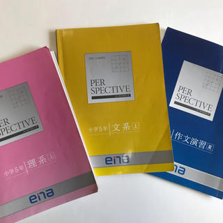 エナ(ENA)のena  パースペクティブ 小5   3冊(語学/参考書)