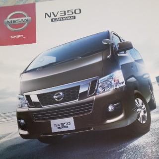 ニッサン(日産)の日産 NV350キャラバン カタログ(カタログ/マニュアル)