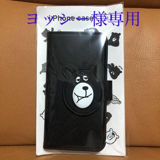 コーエン(coen)のcoen ベア iPhoneX・Xs 用手帳型ケース(iPhoneケース)