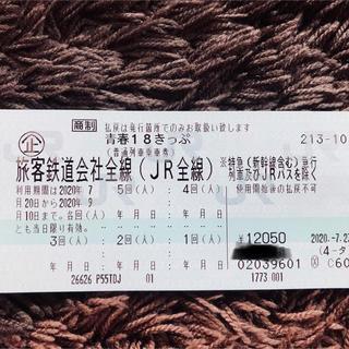 青春18きっぷ 未使用 5回分(鉄道乗車券)