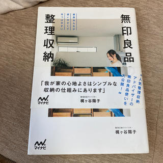 ムジルシリョウヒン(MUJI (無印良品))の無印雑誌(住まい/暮らし/子育て)
