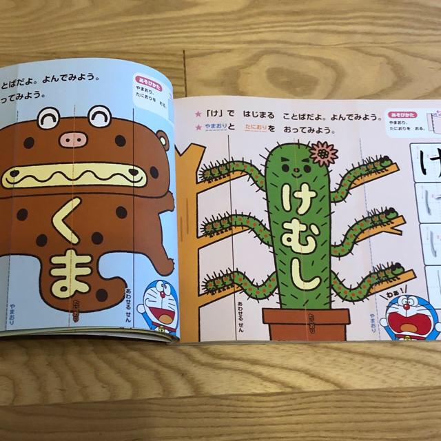 小学館(ショウガクカン)の値下❗️ドラえもんはじめてのあいうえお3・4・5歳 キッズ/ベビー/マタニティのおもちゃ(知育玩具)の商品写真
