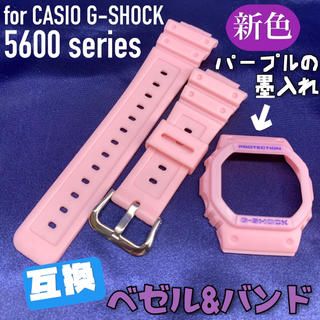 5600系G-SHOCK用 互換ベゼル&バンドセット 新色ピンク×パープル(腕時計(デジタル))