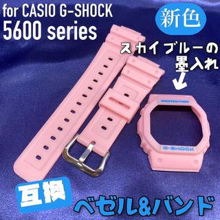 5600系G-SHOCK用 互換ベゼル&バンドセット 新色ピンク×スカイブルー(腕時計(デジタル))