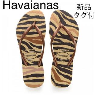 ハワイアナス(havaianas)の新品タグ付 Havaianas Slim Animals Ivory ビーサン(ビーチサンダル)