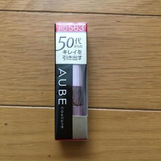 オーブクチュール(AUBE couture)のAUBEクチュールロングキープルージュRD563(口紅)