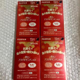 フジフイルム(富士フイルム)の飲むアスタキサンチンAX 15日×4箱 アスタリフト サプリメント【即購入OK】(ビタミン)