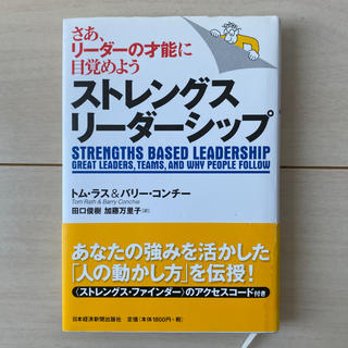 ストレングスリーダーシップ : さあ、リーダーの才能に目覚めよう(ビジネス/経済)