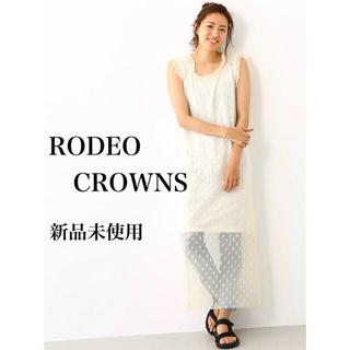 ロデオクラウンズワイドボウル(RODEO CROWNS WIDE BOWL)の【新品】RODEO CROWNS★レースタントップ ワンピース(ロングワンピース/マキシワンピース)