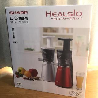 SHARP - 【新品未使用】 EJ-CP10B-Wヘルシオ ジュースプレッソ スロージューサ
