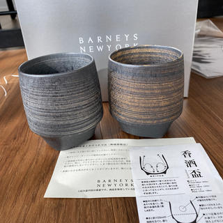 バーニーズニューヨーク(BARNEYS NEW YORK)の新品未使用 barneys 香酒盃 (食器)