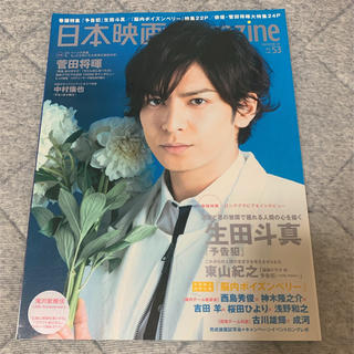 Johnny's - 日本映画Magazine vol.53  2015年