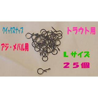 クイックスナップ Lサイズ 25個 メバリング  アジング ジグヘッド対応(釣り糸/ライン)