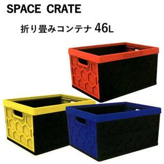 コストコ(コストコ)のコストコ 折り畳みコンテナ 46L SPACECRATE 3個セット(ケース/ボックス)