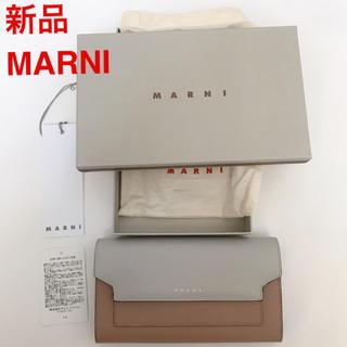 マルニ(Marni)の【oudai様専用 新品】マルニ MARNI  長財布(財布)