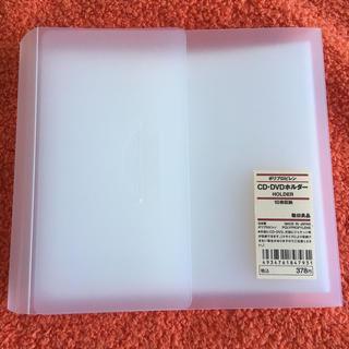 ムジルシリョウヒン(MUJI (無印良品))の無印良品☆ポリプロピレン CD・DVDホルダー10枚収納☆(CD/DVD収納)