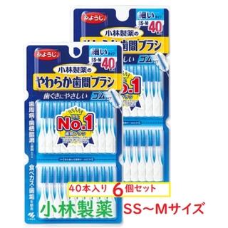 小林製薬 - 歯間ブラシ 小林製薬 SS~M やわらか40本入り6個セット
