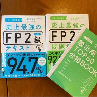 タックシュッパン(TAC出版)の美品2冊セット 史上最強FP2級AFPテキスト、問題集 19-20年版 ナツメ社(資格/検定)
