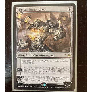 マジックザギャザリング(マジック:ザ・ギャザリング)の大いなる創造者、カーン 日本語 絵違い MTG(シングルカード)