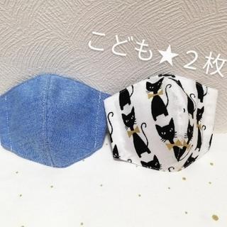 マスク(THE MASK)のインナーマスク こども 2枚セット デニム柄 ネコ ②(外出用品)