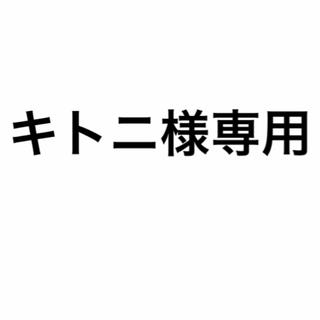 ファンキーフルーツ(FUNKY FRUIT)のキトニ様専用(パーカー)