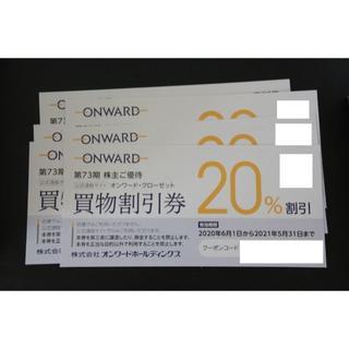 ニジュウサンク(23区)の最新オンワード 株主優待 20%割引券 6枚セット(ショッピング)