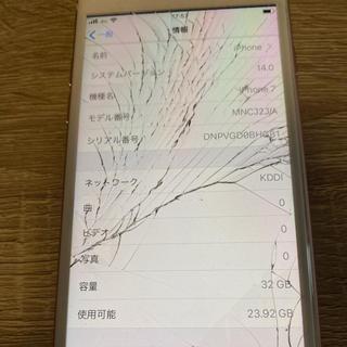 アイフォーン(iPhone)のガラス割れ iPhone7 32GB SIMロック解除済み(スマートフォン本体)