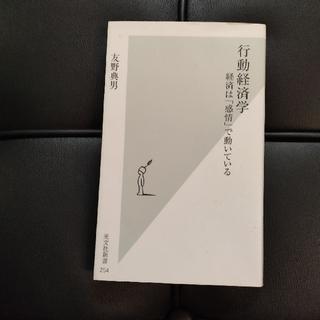 コウブンシャ(光文社)の行動経済学(ビジネス/経済)