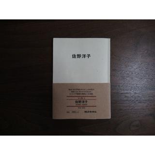 ムジルシリョウヒン(MUJI (無印良品))のMUJI BOOKS文庫 人と物4『佐野洋子』(その他)