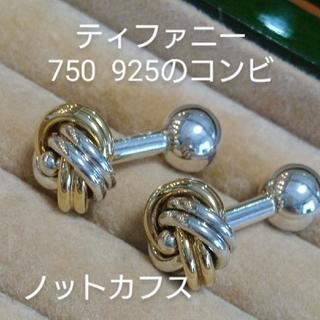 ティファニー(Tiffany & Co.)のお客様専用 ティファニー 750(K18)925 コンビなノットカフス(カフリンクス)