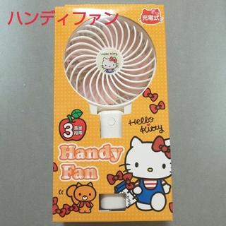 サンリオ(サンリオ)の充電式ハンディファン扇風機(キティちゃん)(扇風機)
