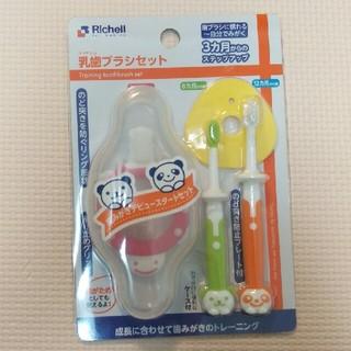 リッチェル(Richell)のリッチェル 乳歯ブラシセット(歯ブラシ/歯みがき用品)
