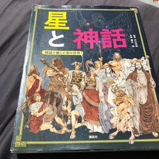 コウダンシャ(講談社)の星と神話 物語で親しむ星の世界(絵本/児童書)