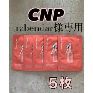 チャアンドパク(CNP)の新商品!  CNP Red Propolis レッドプロポリス パック 5枚(パック/フェイスマスク)