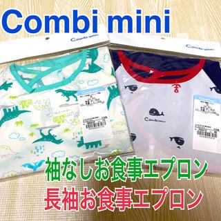 コンビミニ(Combi mini)の【新品未使用】Combi mini お食事エプロン2枚セット(お食事エプロン)